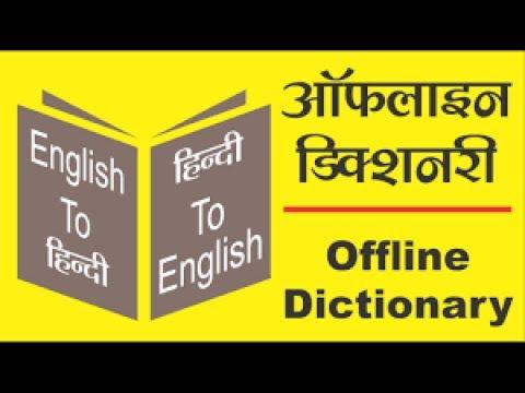 Hindi DICTIONARY APP ENGLISH TO HINDI OFFLINE  FREE DOWNLOAD PLAY STORE SE