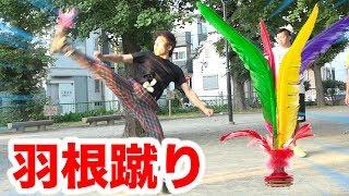 伝統の羽蹴り(ジェンズ)を10回できるまで帰れまてん!!