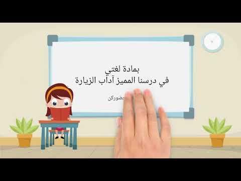 دعوة لحضور درس تطبيقي للمعلمة زينب الملاحي