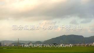 カメラの練習(国分広瀬からの高千穂連山)