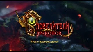 видео Dragonlords Экономическая игра от проверенного админа Эталон