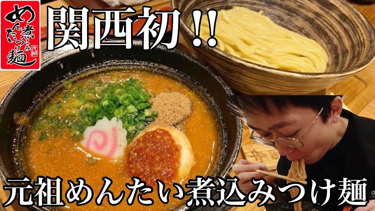 【飯テロ】本場博多から関西初進出!明太子をガツンと感じる「元祖めんたい煮込みつけ麺」が旨すぎる‼︎