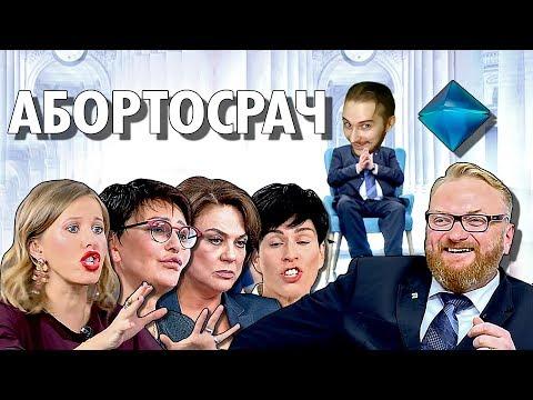 АБОРТОСРАЧ ! Ксения Собчак, Ирина Хакамада, Арина Холина, Светлана Сорокина и депутат Милонов.