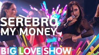 SEREBRO - My money  [Big Love Show 2017]