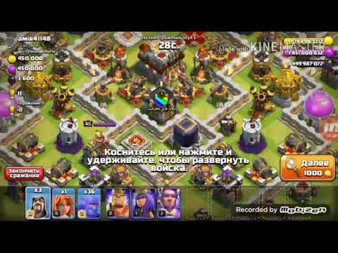 40 вишибалов тест сервера Clash Of Clans