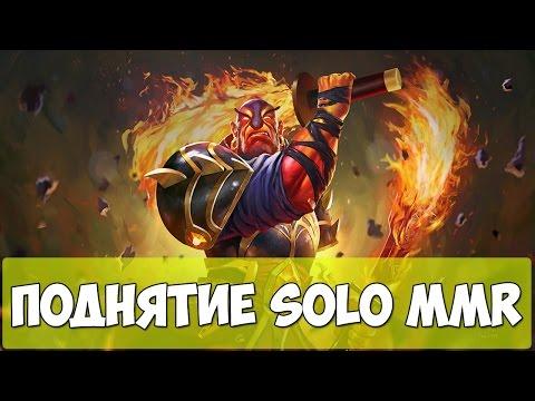 видео: ПОДНЯТИЕ СОЛО ММР - Гайд на ember spirita