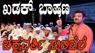 #chakravarthisulibele ಚಕ್ರವರ್ತಿ ಸೂಲಿಬೆಲೆಯ ಖಡಕ್ ಭಾಷಣ  ತಪ್ಪದೆ ಕೇಳಿ...Chakravarthi sulibele full speech