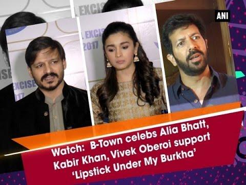 Watch:  B-Town celebs Alia Bhatt, Kabir Khan, Vivek Oberoi support 'Lipstick Under My Burkha'