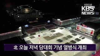 北 오늘 저녁 당대회 기념 열병식 개최 / KBS