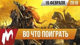 🎮Во что поиграть на этой неделе — 16 февраля (Kingdom Come: Deliverance, Dynasty Warriors 9, Fe)