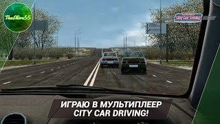 ИГРАЮ В МУЛЬТИПЛЕЕР CITY CAR DRIVING!