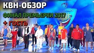 КВН-Обзор. ФИНАЛ ПРЕМЬЕРКИ 2017 + Гость