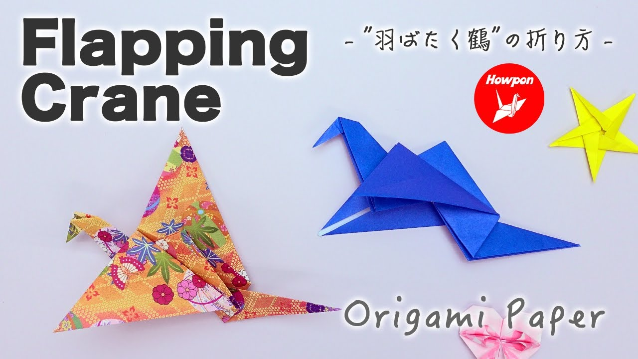 Flapping Origami Crane : 9 Steps - Instructables | 720x1280