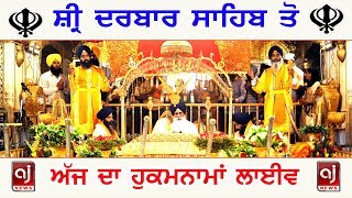 Daily Hukamnama |Sri Darbar Sahib Amritsar, Golden Temple 18 september 2018 |Today's Hukamnama