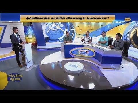 வருகிறார் ரஜினி! அதிருமா அரசியல் களம் | Rajinikanth | TN Politics | Matrathai Nokki