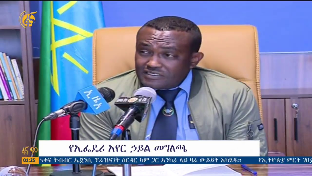 Air Force responce about western Oromia