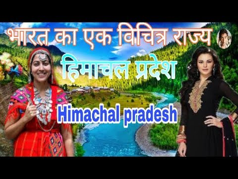Himachal Pradesh in Hindi / amazing facts about Himachal Pradesh in Hindi