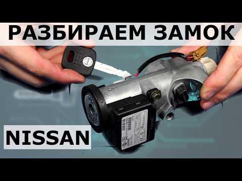 Разбираем замок Nissan Восстановим ключ при потере