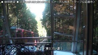 ■  後部眺望 ■ 坂本ケーブル(比叡山鉄道比叡山鉄道線)  巛巛