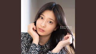 Provided to YouTube by TuneCore Japan 言葉 -KOTOBA- · Kaoru Gotou 言葉 -KOTOBA- ℗ 2020 ISF Music Released on: 2020-01-22 Lyricist: Eto Ayumi ...