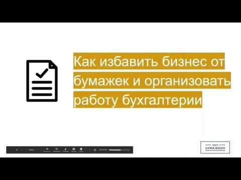 Трансформация бизнеса через ЭДО и бухгалтерию  Борис Батуринец