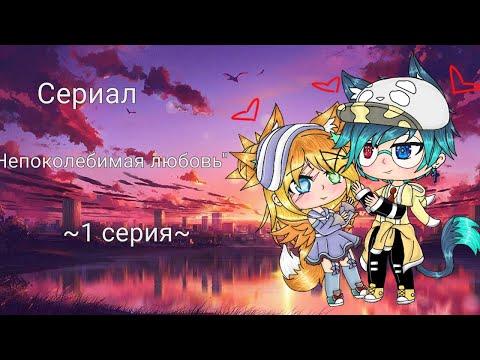 """Сериал """"Непоколебимая любовь"""" 1/?"""