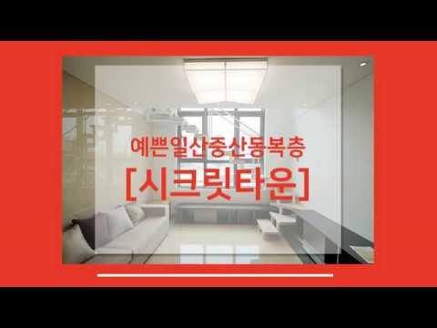일산신축빌라 [중산동 복층구조, 시크릿타운]