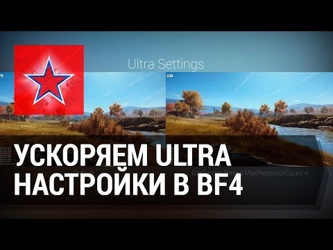 видео: Как увеличить fps в battlefield 4 (ultra settings)