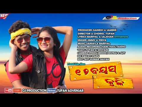 NEW SANTALI VIDEO ALBUM ''16 BAYAS KULI'' 2018 (TITEL TRACK) PRESENT'S BY GS PRODUCTION