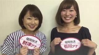 6/1(金)よる9時から放送の「全国好きな嫌いなアナウンサー大賞」 収録...