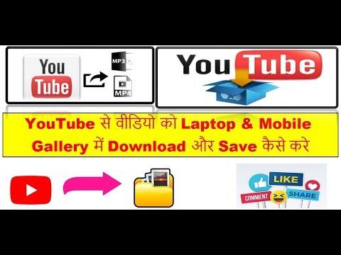 💥-save-youtube-video-2019-💥||youtube-से-वीडियो-को-laptop-&-mobile-gallery-में-download-और-save-करे