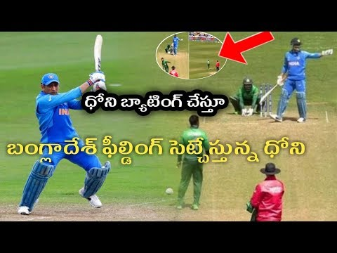 World Cup 2019 MS Dhoni Stops While Batting To Set The Field For Bangladesh