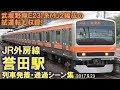 【武蔵野線E231系MU2編成の試運転も収録!】JR外房線 誉田駅 列車発着・通過シーン集 …