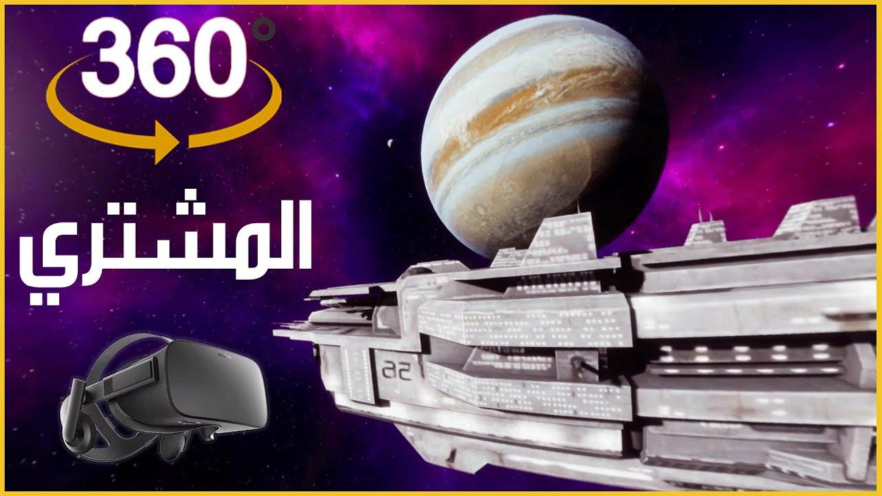 ١٠ حقائق مذهلة عن كوكب المشتري بتقنية 360 درجة