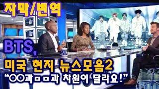 Download (한글자막)방탄 BTS 미국 뉴스 현지 반응 2 GMA 콘서트  ABC NBC 뉴스 모음 로즈볼 시카고 솔저필드 Mp3 and Videos