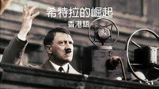 希特拉的崛起(香港語)