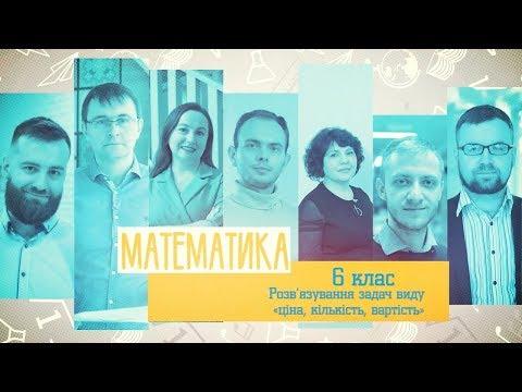 УНІАН: 6 класс, 9 апреля - Урок онлайн Математика: Решение задач вида