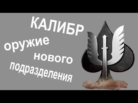 КАЛИБР-Оружие нового подразделения SAS