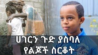 Ethiopian TV Show Sle Hiwot- ሀገርን ጉድ ያስባለ የልጆች ስርቆት በከተማችን ላይ