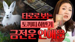 ✨타로사주✨2021년 토끼띠운세 하반기운세(금전운,연애운)재회부적 대구점집 구월산백호할매당