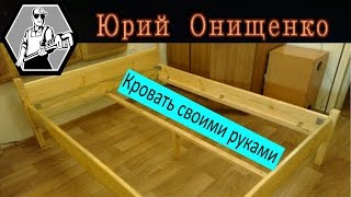 Кровать своими руками(Видео инструкция как сделать деревянную кровать своими руками. Bed hand made Отписываюсь спустя 3 года. С кровать..., 2013-03-05T15:38:32.000Z)