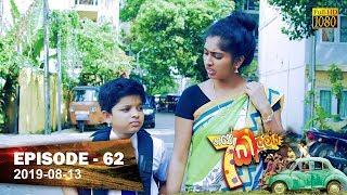Hathe Kalliya | Episode 62 | 2019-08-13 Thumbnail