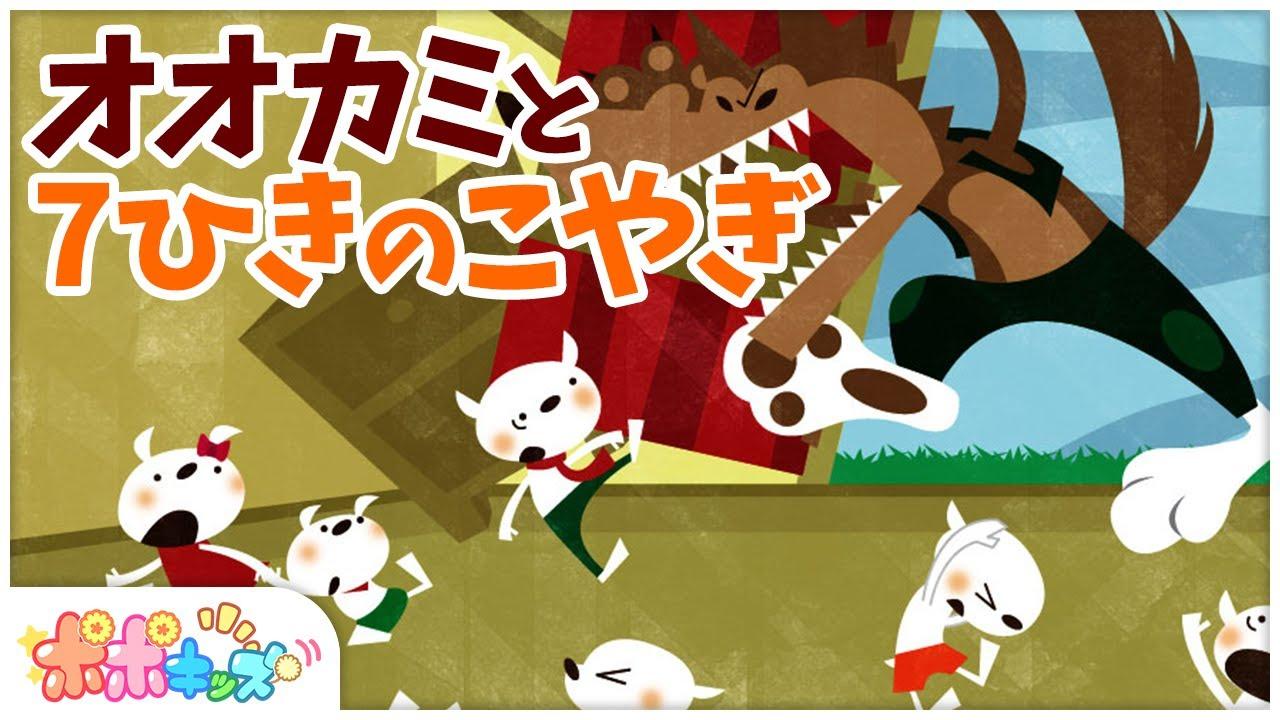 絵本 オオカミと7ひきのこやぎ 読み聞かせ 世界の童話 グリム童話