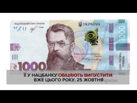 НТА - Незалежне телевізійне агентство: В Україні введуть 1000-гривневу купюру: як вона виглядатиме? - ХВИЛИНА ПРАВДИ