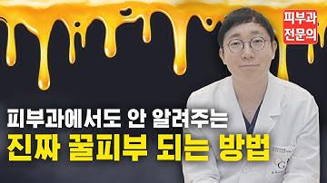 피부과 전문의로서 진.짜 꿀피부 되는 방법 알려드립니다.