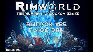 ПЛЮС ДВА - #25 Прохождение Rimworld alpha 18 с модами, TiberiumRim на русском языке