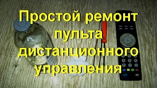 Простой ремонт пульта дистанционного управления
