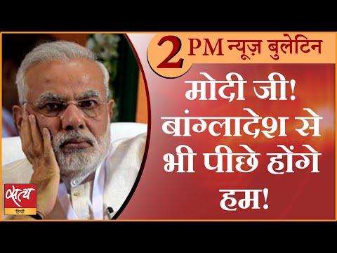 Satya Hindi News Bulletin। सत्य हिंदी समाचार बुलेटिन। 14 अक्टूबर, दोपहर तक की ख़बरें