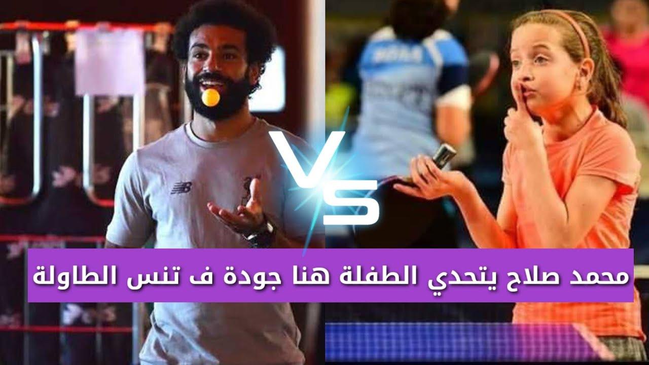 محمد صلاح يتحدي الطفلة هنا جودة ف تنس الطاولة ف مباراة قوية