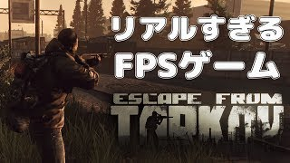 【生放送】超リアルなサバイバルFPS Escape From Tarkov #2...